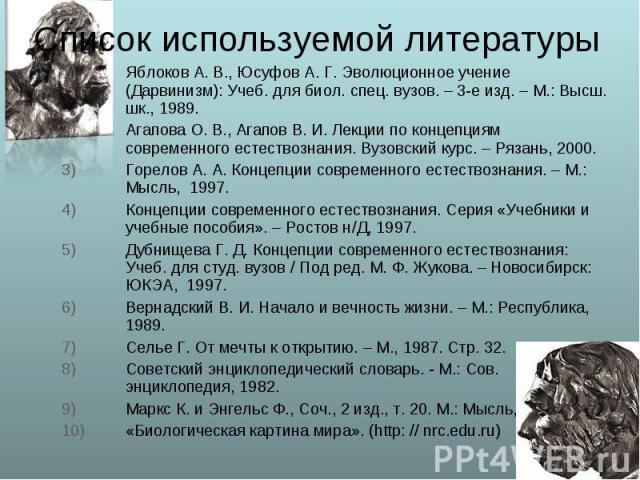 Яблоков А. В., Юсуфов А. Г. Эволюционное учение (Дарвинизм): Учеб. для биол. спец. вузов. – 3-е изд. – М.: Высш. шк., 1989. Яблоков А. В., Юсуфов А. Г. Эволюционное учение (Дарвинизм): Учеб. для биол. спец. вузов. – 3-е изд. – М.: Высш. шк., 1989. А…