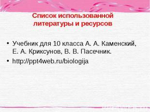 Учебник для 10 класса А. А. Каменский, Е. А. Криксунов, В. В. Пасечник. Учебник