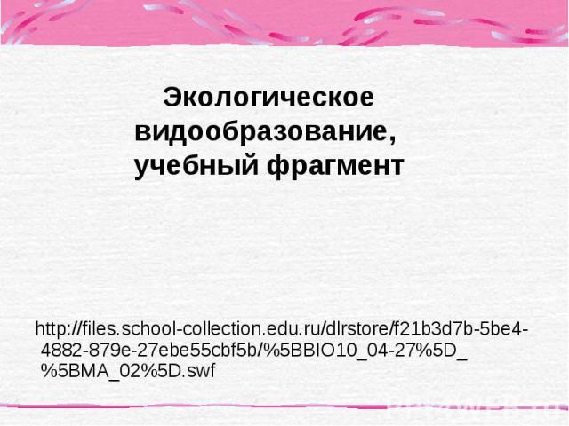 http://files.school-collection.edu.ru/dlrstore/f21b3d7b-5be4-4882-879e-27ebe55cbf5b/%5BBIO10_04-27%5D_%5BMA_02%5D.swf http://files.school-collection.edu.ru/dlrstore/f21b3d7b-5be4-4882-879e-27ebe55cbf5b/%5BBIO10_04-27%5D_%5BMA_02%5D.swf