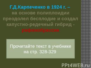 Г.Д.Карпеченко в 1924 г. – на основе полиплоидии преодолел бесплодие и создал ка