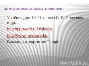Использованные материалы и источники: Учебник для 10-11 класса В. В. Пасечник и
