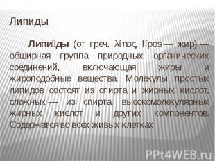 Липиды Липи ды (от греч. λίπος, lípos— жир)— обширная группа природн