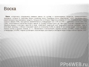 Воска Воски, исторически сложившееся название разных по составу и происхождению
