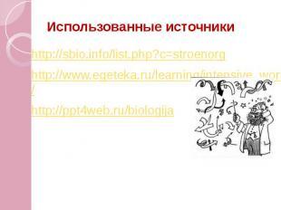 Использованные источники http://sbio.info/list.php?c=stroenorg http://www.egetek