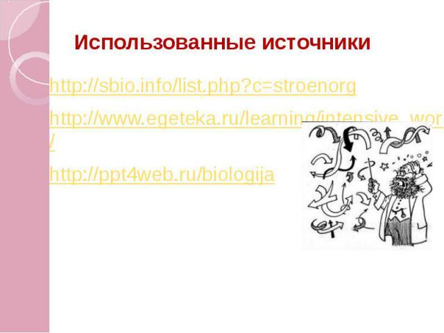 Использованные источники http://sbio.info/list.php?c=stroenorg http://www.egeteka.ru/learning/intensive_work/biology/977/ http://ppt4web.ru/biologija