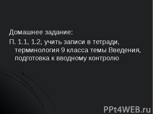 Домашнее задание: Домашнее задание: П. 1.1, 1.2, учить записи в тетради, термино