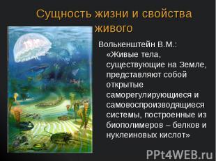 Волькенштейн В.М.: «Живые тела, существующие на Земле, представляют собой открыт