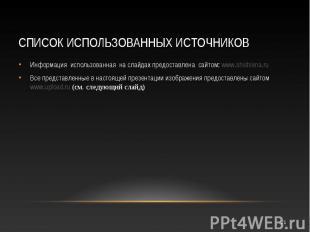 Информация использованная на слайдах предоставлена сайтом: www.shishlena.ru Инфо