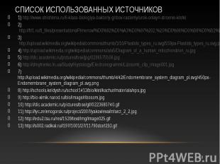 1) http://www.shishlena.ru/6-klass-biologiya-bakteriy-gribov-rasteniy/urok-onlay