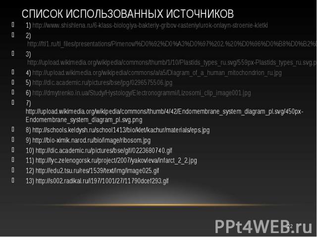 1) http://www.shishlena.ru/6-klass-biologiya-bakteriy-gribov-rasteniy/urok-onlayn-stroenie-kletki 1) http://www.shishlena.ru/6-klass-biologiya-bakteriy-gribov-rasteniy/urok-onlayn-stroenie-kletki 2) http://ftl1.ru/tl_files/presentations/Pimenov/%D0%…