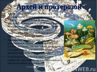 Архей - одна из четырех главных эр в истории Земли, охватывающая период от