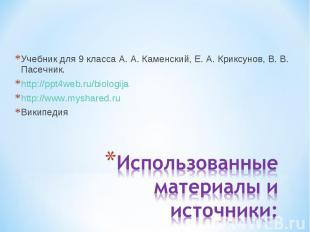 Учебник для 9 класса А. А. Каменский, Е. А. Криксунов, В. В. Пасечник. Учебник д