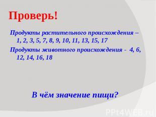Проверь! Продукты растительного происхождения – 1, 2, 3, 5, 7, 8, 9, 10, 11, 13,