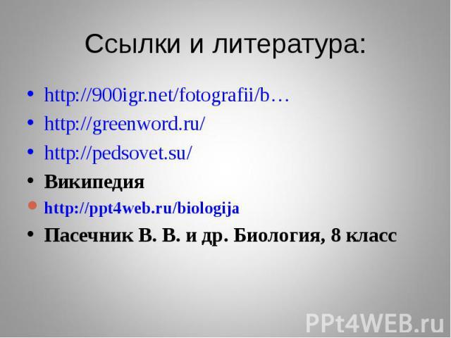 http://900igr.net/fotografii/b… http://900igr.net/fotografii/b… http://greenword.ru/ http://pedsovet.su/ Википедия http://ppt4web.ru/biologija Пасечник В. В. и др. Биология, 8 класс