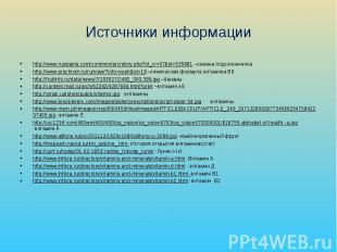 http://www.russianla.com/common/arc/story.php?id_cr=57&id=535681 –семена под