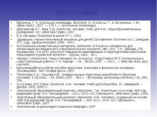 Воронина, Г. А. Школьные олимпиады. Биология. 6—9 классы / Г. А. Воронина.