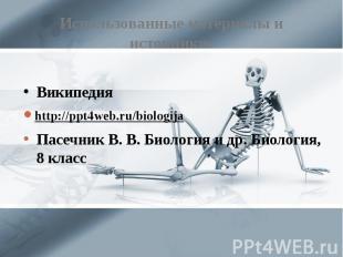 Использованные материалы и источники: Википедия http://ppt4web.ru/biologija Пасе