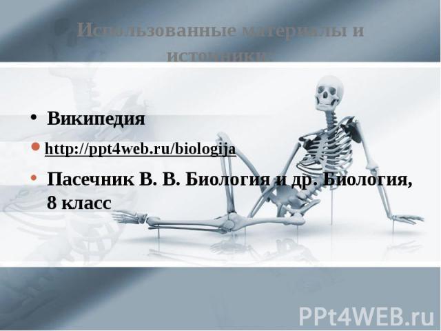 Использованные материалы и источники: Википедия http://ppt4web.ru/biologija Пасечник В. В. Биология и др. Биология, 8 класс