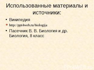 Википедия Википедия http://ppt4web.ru/biologija Пасечник В. В. Биология и др. Би