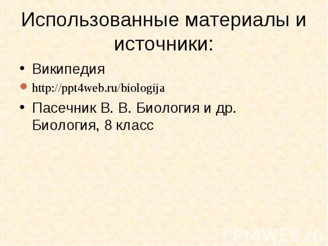 Википедия Википедия http://ppt4web.ru/biologija Пасечник В. В. Биология и др. Биология, 8 класс