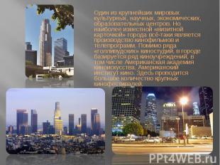 Один из крупнейших мировых культурных, научных, экономических, образовательных ц