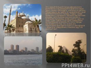 Это самый большой город африканского континента и крупнейший в арабском мире. Зд