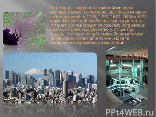 Этот город – один из самых сейсмически опасных в мире. Он перенёс несколько мощн