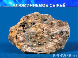 Сырьё: бокситы и нефелины Сырьё: бокситы и нефелины 290,1 млн. т (1,5% мировых)