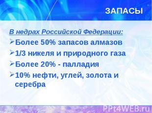 В недрах Российской Федерации: В недрах Российской Федерации: Более 50% запасов