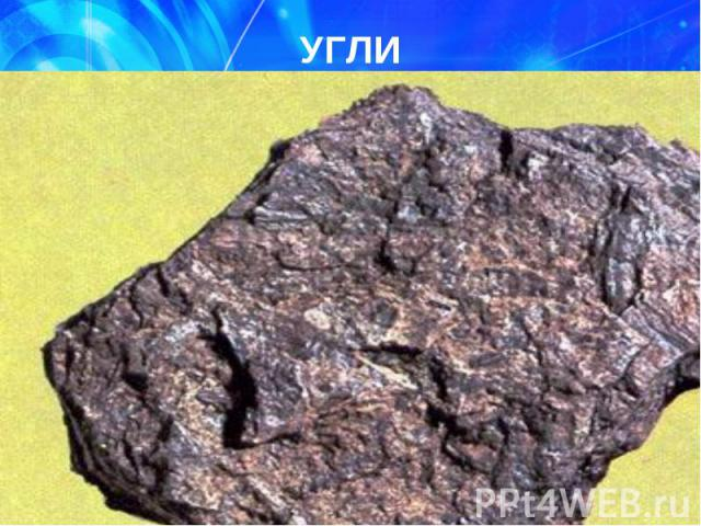 3927,7 млрд.т. – 3-4 м в мире (прогноз) 3927,7 млрд.т. – 3-4 м в мире (прогноз) 95% - в восточной части 195 млрд.т – разведанные запасы, 52,2% - бурые 47,8 – каменные (из них 20,3% - коксующиеся) и антроциты. Кузнецкий, Канско-Ачинский, Тунгусский