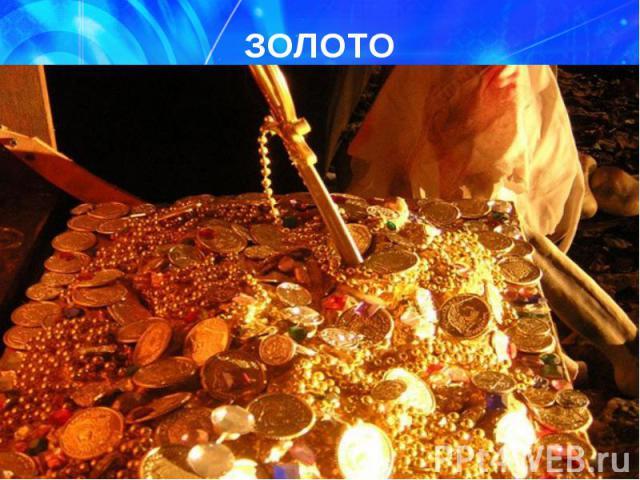 II м в мире ( прогноз). После ЮАР II м в мире ( прогноз). После ЮАР ¾ - коренное, ¼ - в россыпях Сибирь и Дальний Восток Попутное золото на медно-никелевых месторождениях Норильска IV м - по добыче – 67 т До 85% - экспортируется