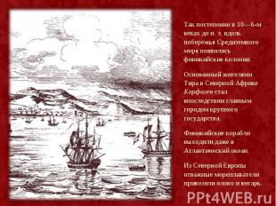 Так постепенно в 10—6-м веках до н. э. вдоль побережья Средиземного моря появили