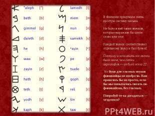 В Финикии придумали очень простую систему письма. В Финикии придумали очень прос