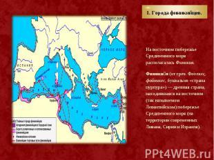 На восточном побережье Средиземного моря располагалась Финикия. На восточном поб