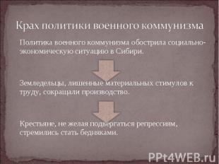 Политика военного коммунизма обострила социально-экономическую ситуацию в Сибири