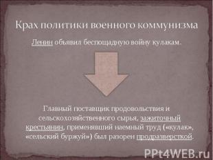 Ленин объявил беспощадную войну кулакам. Ленин объявил беспощадную войну кулакам