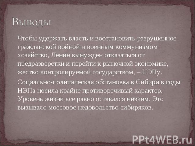 Чтобы удержать власть и восстановить разрушенное гражданской войной и военным коммунизмом хозяйство, Ленин вынужден отказаться от предразверстки и перейти к рыночной экономике, жестко контролируемой государством, – НЭПу. Чтобы удержать власть и восс…