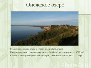 Второе по величине озеро в Европе после Ладожского. Второе по величине озеро в Е