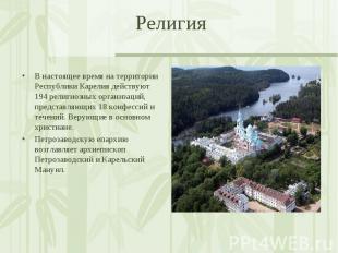 В настоящее время на территории Республики Карелия действуют 194 религиозных орг