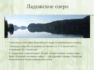 Относится к бассейну Балтийского моря Атлантического океана. Относится к бассейн