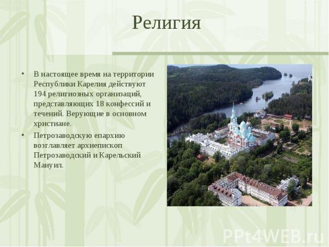 В настоящее время на территории Республики Карелия действуют 194 религиозных организаций, представляющих 18 конфессий и течений. Верующие в основном христиане. В настоящее время на территории Республики Карелия действуют 194 религиозных организаций,…
