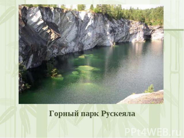 Горный парк Рускеяла Горный парк Рускеяла