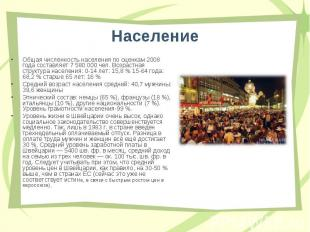 Общая численность населения по оценкам 2008 года составляет 7 580 000 чел. Возра