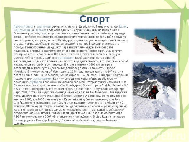 Лыжный спорт и альпинизм очень популярны в Швейцарии. Такие места, как Давос, Санкт-Мориц и Церматт являются одними из лучших лыжных центров в мире. Отличные условия, снег, широкие склоны, захватывающие дух пейзажи и, прежде всего, Швейцарское качес…