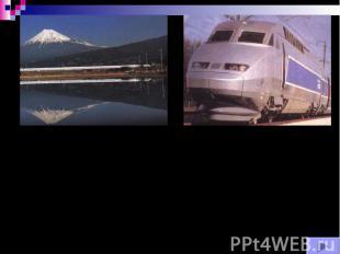 Протяженность железных дорог составляет 28 тыс. км. Скорость поездов на магистра