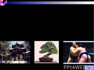 Культура Японии Важнейшими чертами японского национального характера является пр