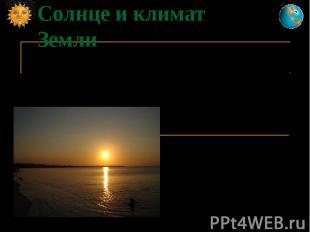 Солнце и климат Земли Работа выполнена учителем географии МОУ СОШ № 78 Деминой В