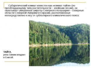 Субарктический климат известен как «климат тайги» (по преобладающему типу растит