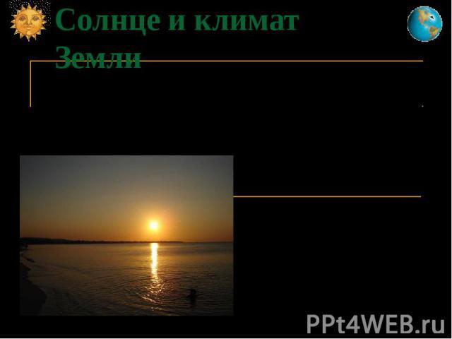 Солнце и климат Земли Работа выполнена учителем географии МОУ СОШ № 78 Деминой В.В.