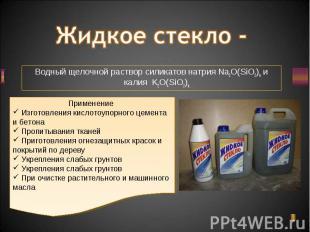 Водный щелочной раствор силикатов натрия Na2O(SiO2)nи калия K2O(SiO2